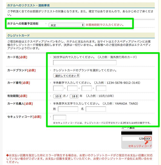 JTB海外ホテル予約でクレジットカード情報入力