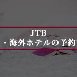 JTBの国内・海外ホテル予約