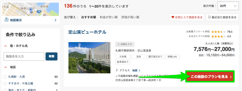 JTBの国内ホテル一覧