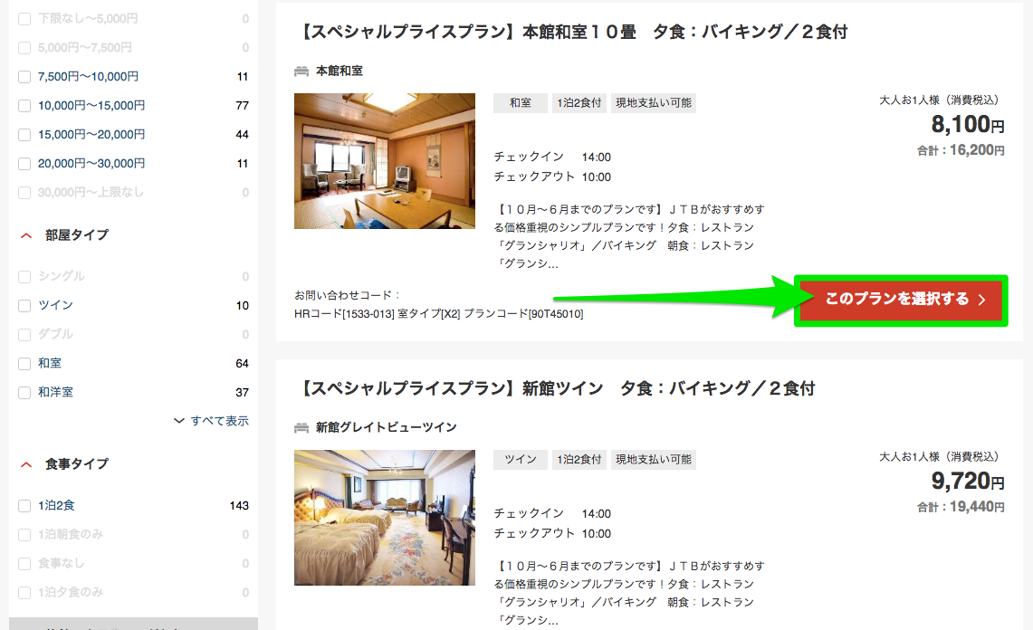 JTBの国内ホテルの部屋・プラン一覧