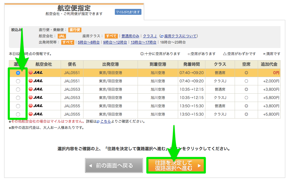 JTBの国内ツアー・航空券予約で往路フライトを選択