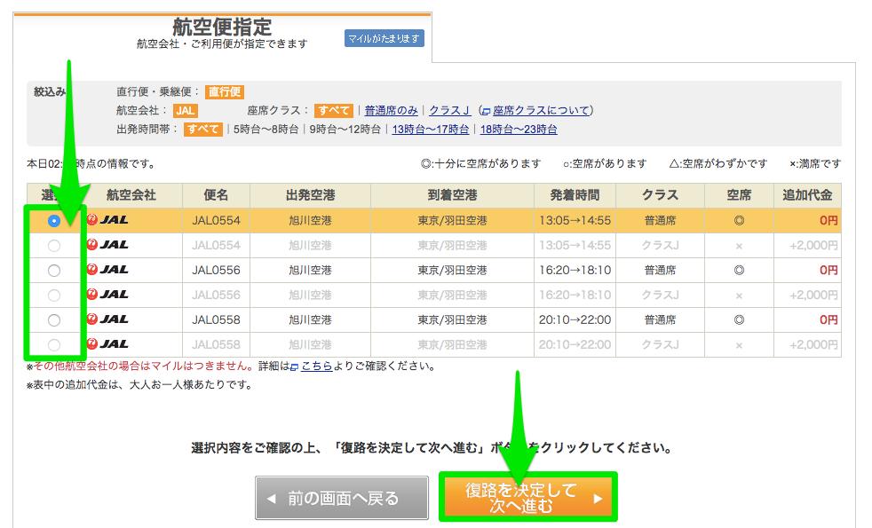 JTBの国内ツアー・航空券予約で復路フライトを選択