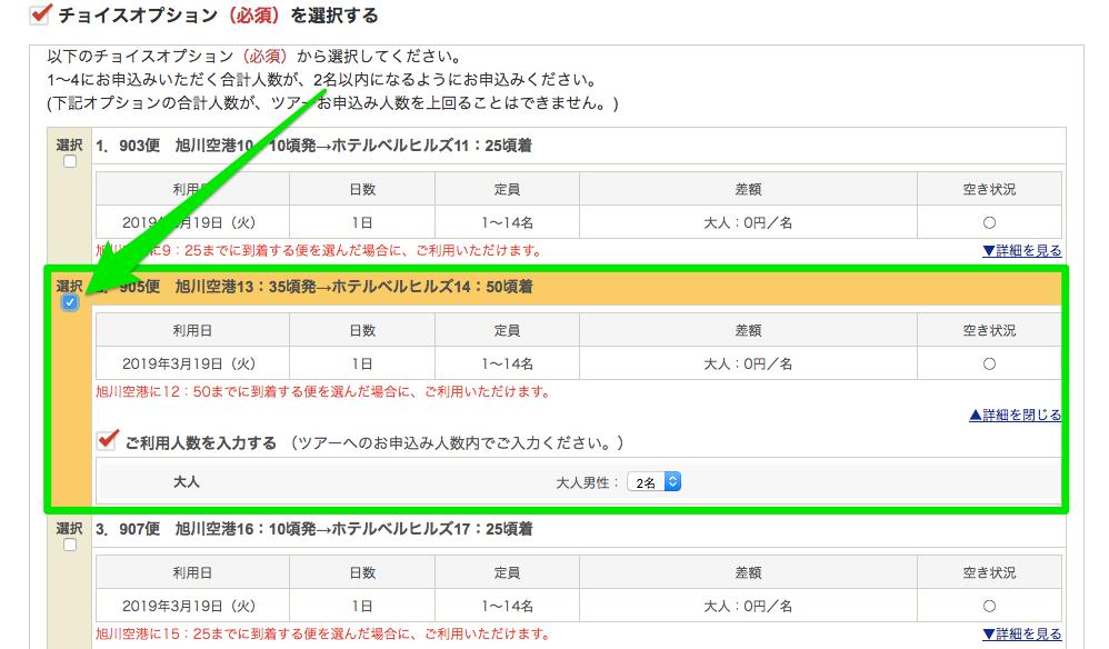 JTBの国内ツアー予約でオプションを選択