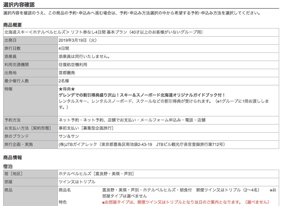 JTBの国内ツアー予約確認画面