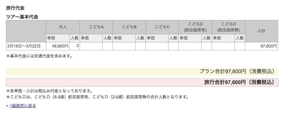 JTBの国内ツアー予約の金額画面