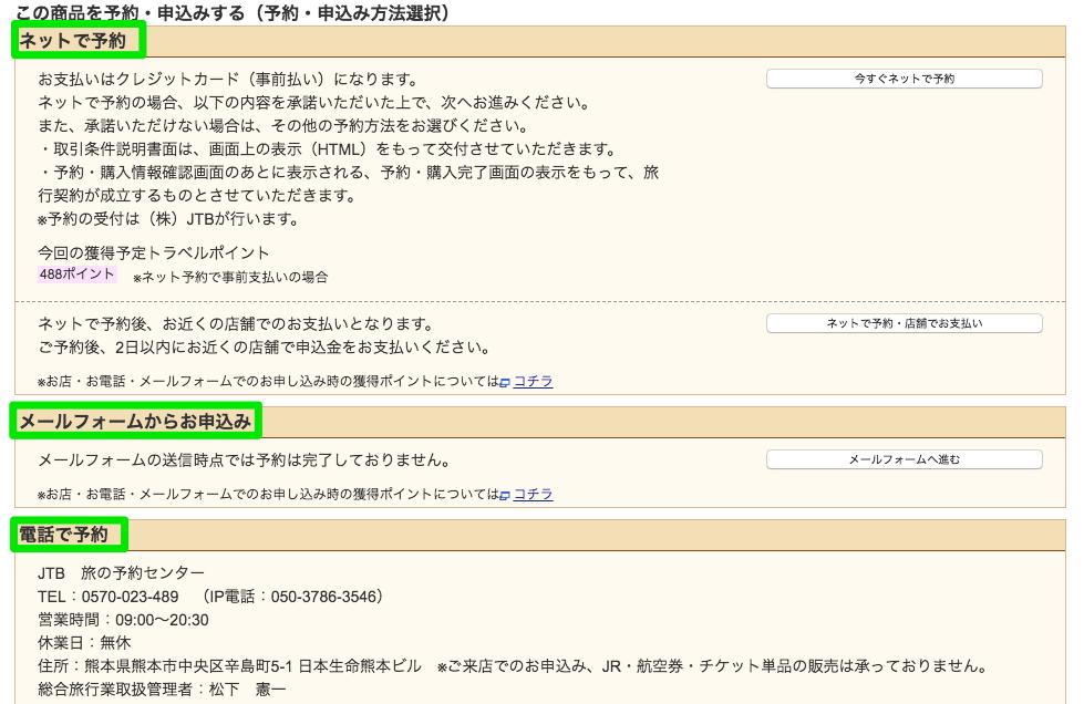 JTBの国内ツアー予約で支払い方法選択