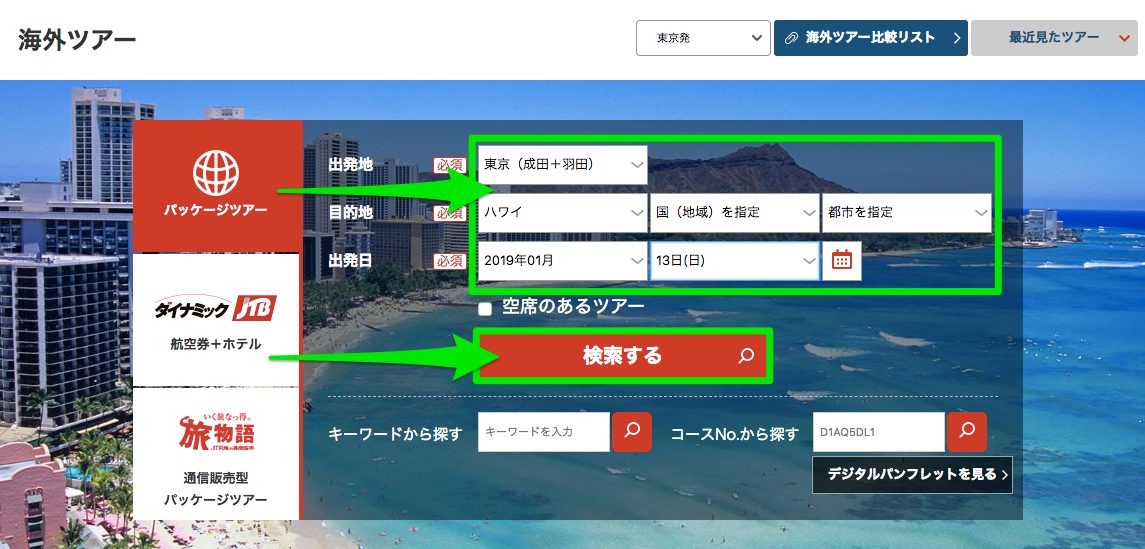 JTBの海外ツアー予約の方法