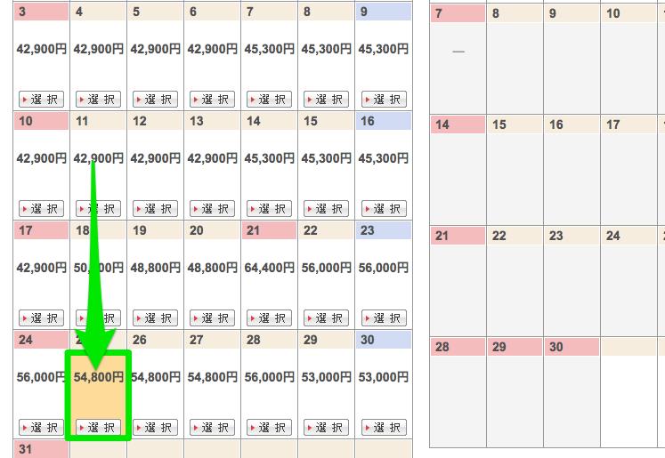 JTBで国内ツアー予約の日程を確認