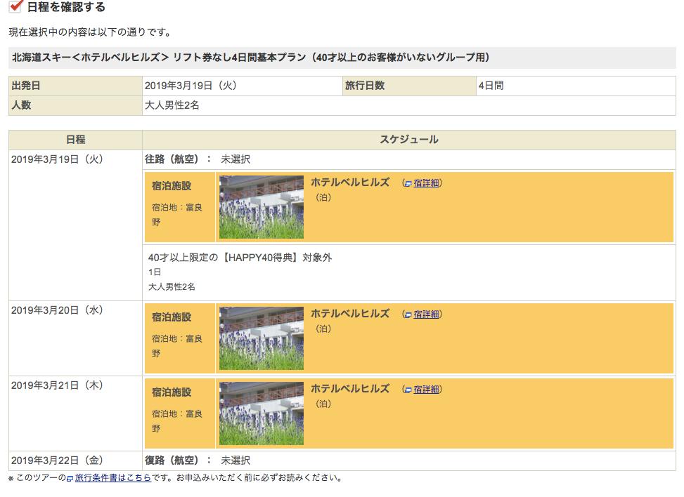 JTBで国内ツアーの日程を確認