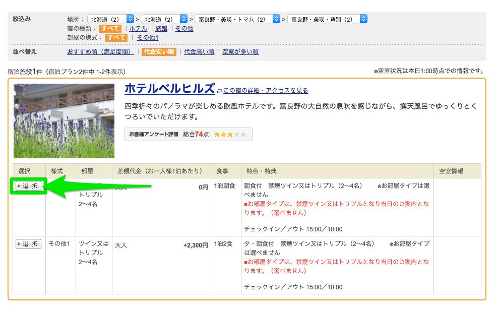 JTBで国内ツアー予約でホテルを選択