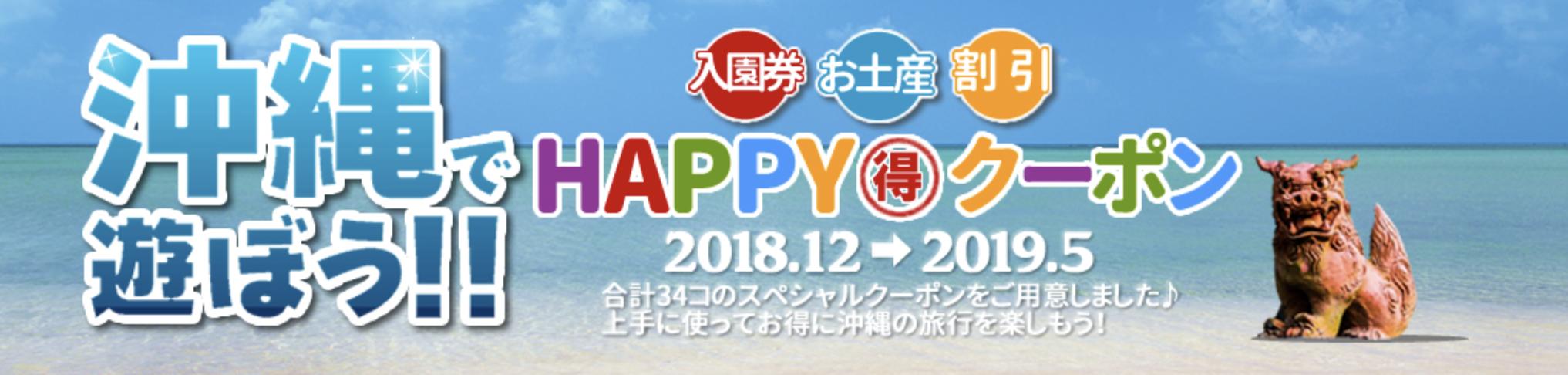 ANAスカイツアーズ沖縄のクーポン