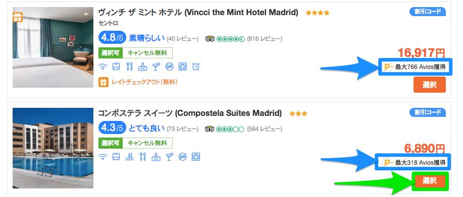 Trip.comのPointsPLUS(ポインツプラス)でホテル選びと獲得マイル数