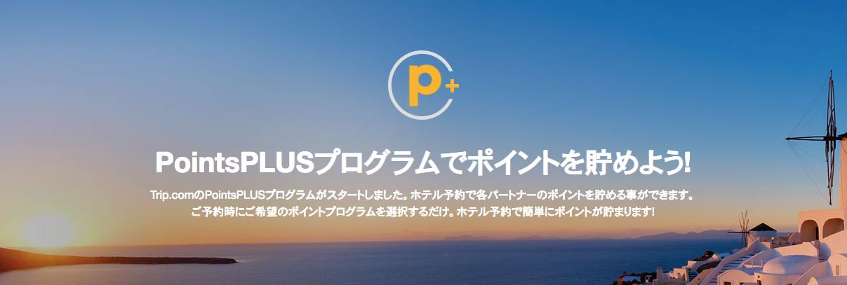Trip.comのPointsPLUS(ポインツプラス)