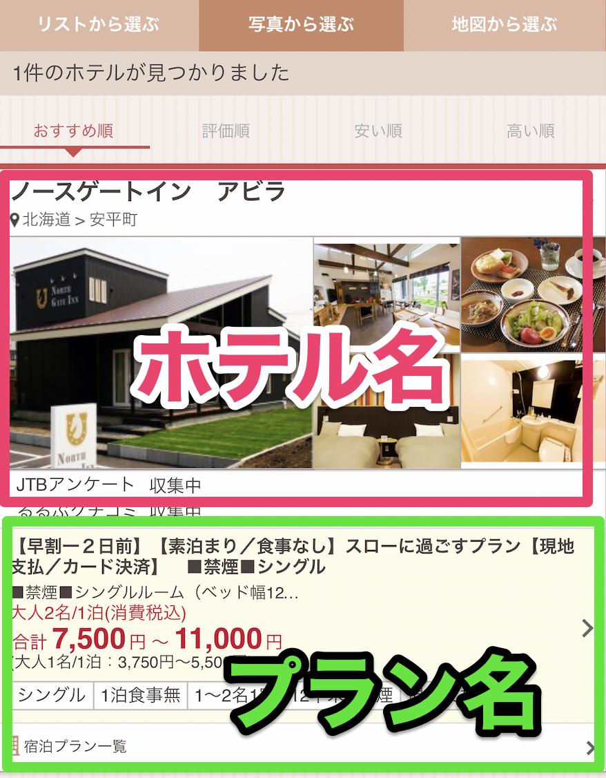 dトラベルアプリ