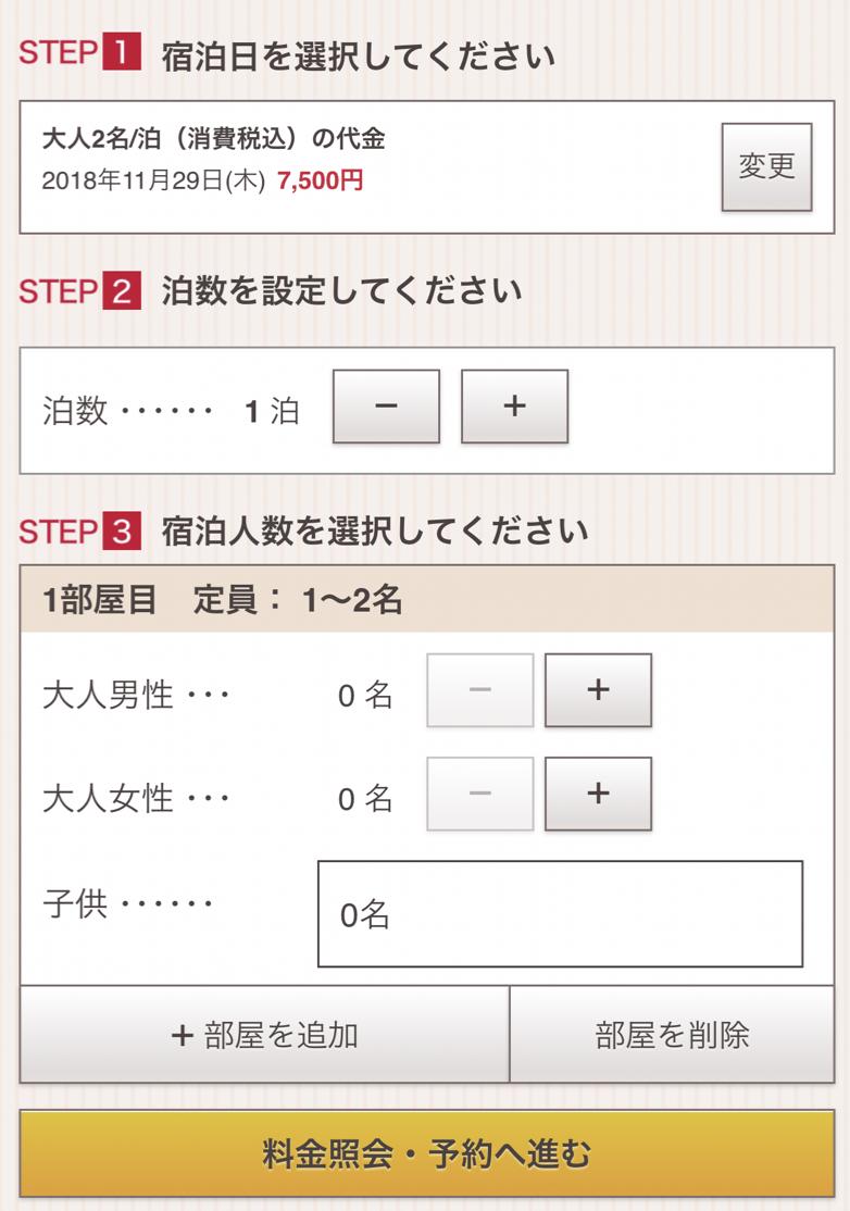dtavelアプリ予約