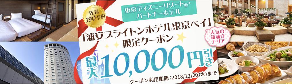 予約数限定!東京ディズニーリゾート(R)「浦安ブライトンホテル東京ベイ」最大10,000円割引クーポン