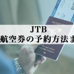 JTBで海外航空券の予約方法まとめ