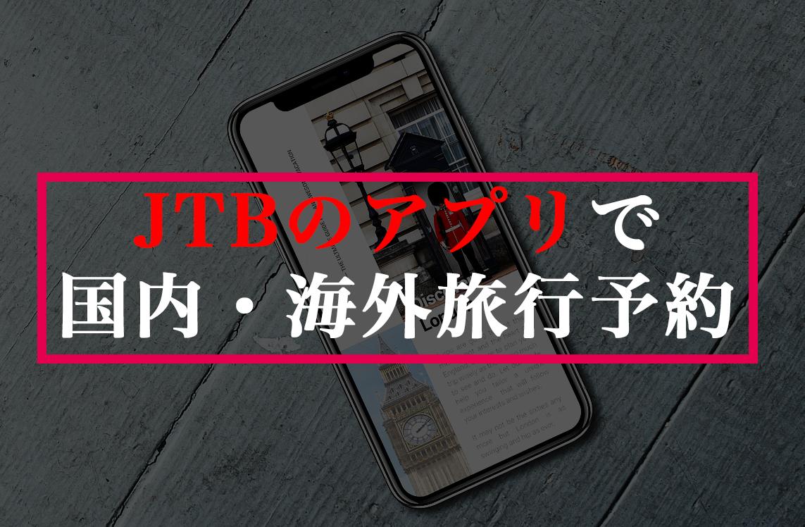 国内・海外旅行予約ができるJTBアプリまとめ