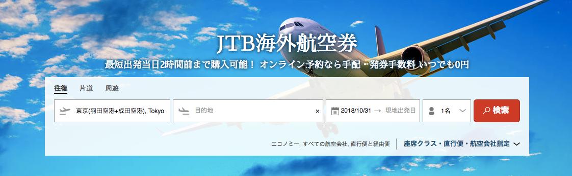 JTB海外航空券予約のトップページ