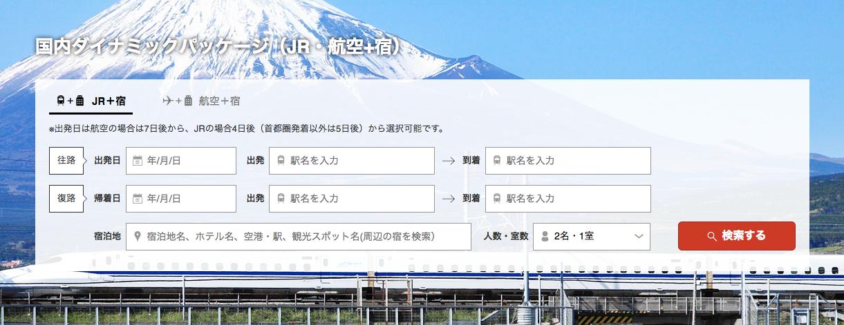 JTBの国内ダイナミックパッケージ予約のトップページ