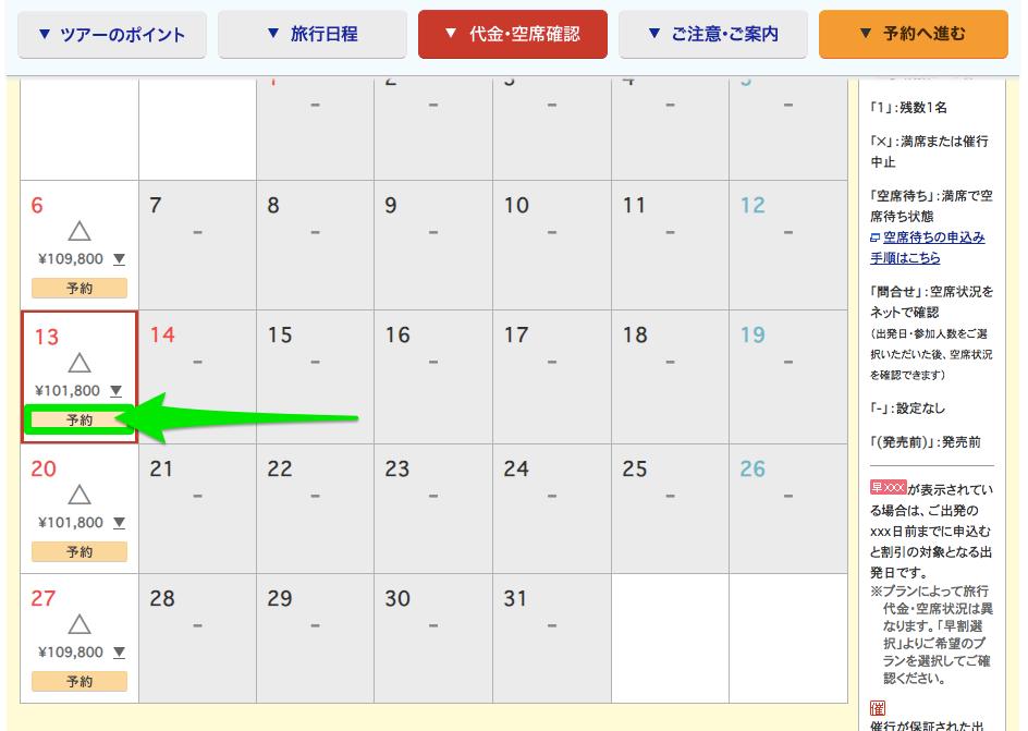 JTB海外ツアー予約のカレンダーから日程を選択