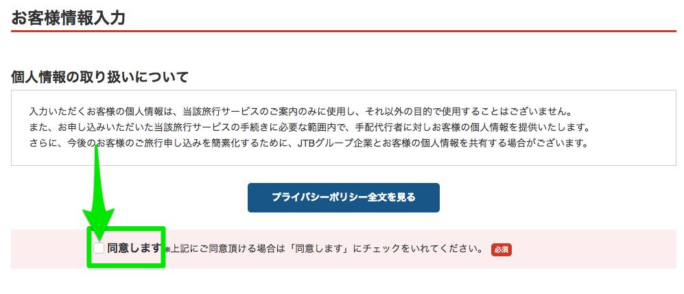 JTB海外ツアー予約で個人情報取り扱いに同意