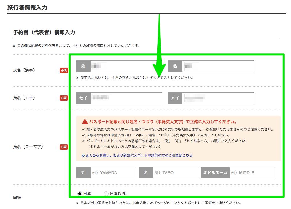 JTB海外ツアー予約で個人情報を入力