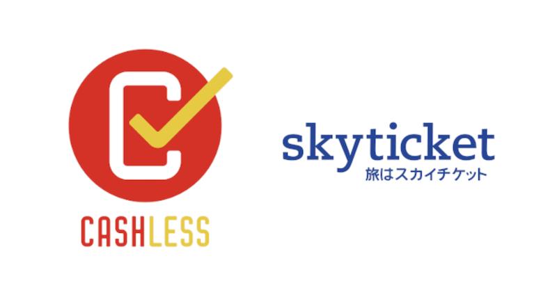スカイチケット(Skyticket)のキャッシュレス決済サービス