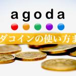 Agoda(アゴダ)のアゴダコイン(旧リワードポイント)の確認方法や使い方!