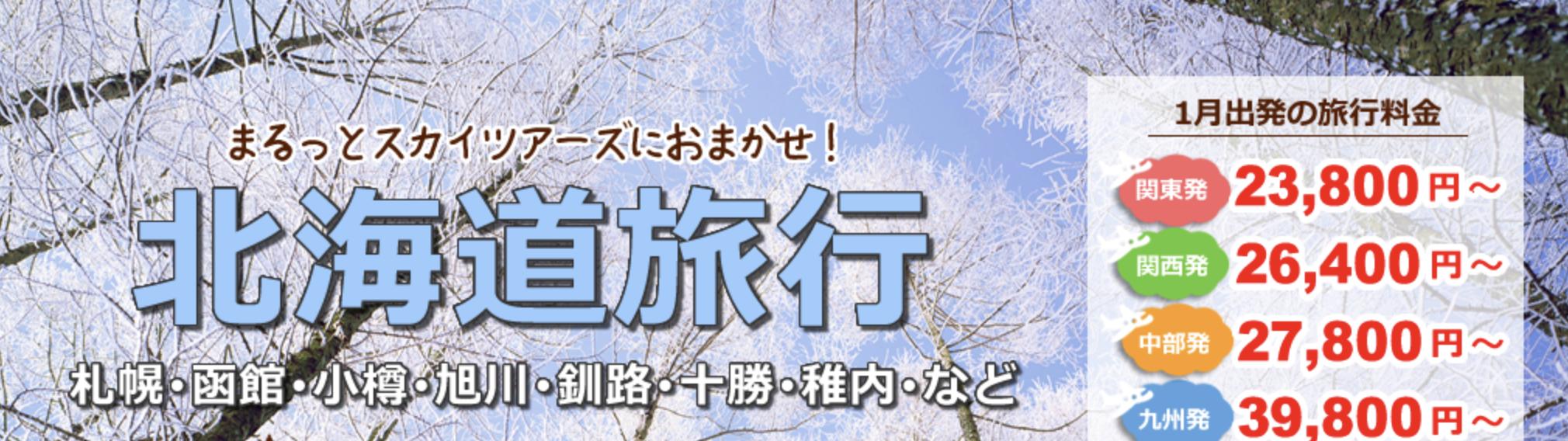 ANAスカイツアーズの北海道特集キャンペーン