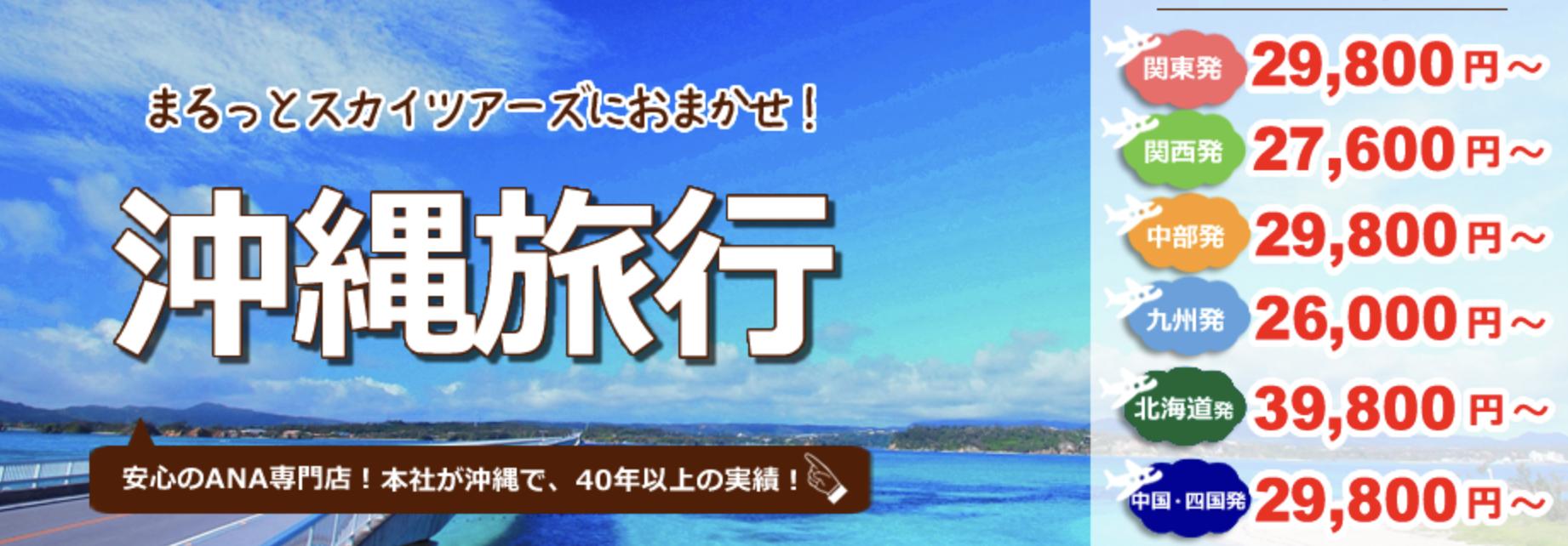 ANAスカイツアーズの沖縄特集キャンペーン