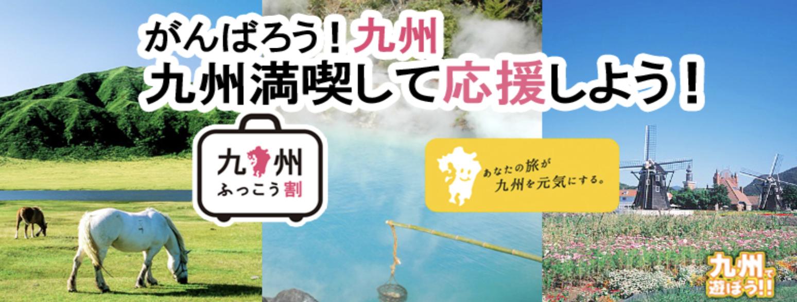 ANAスカイツアーズの九州ふっこう割キャンペーン