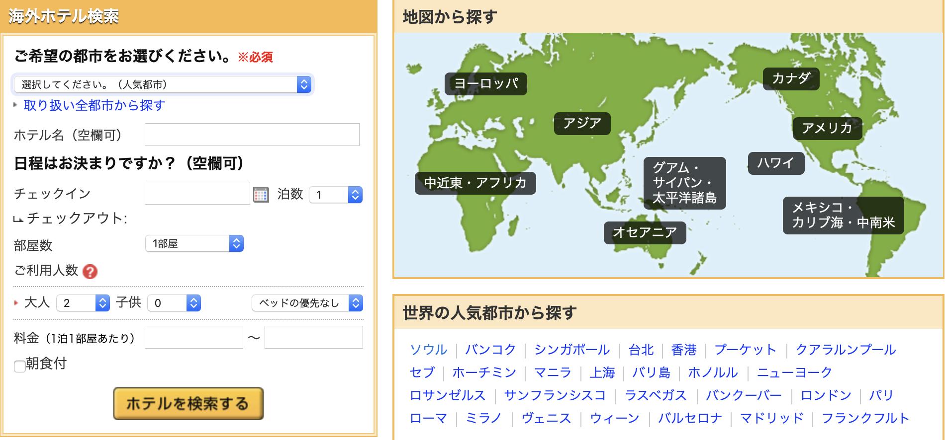 アップルワールドの海外ホテル予約方法