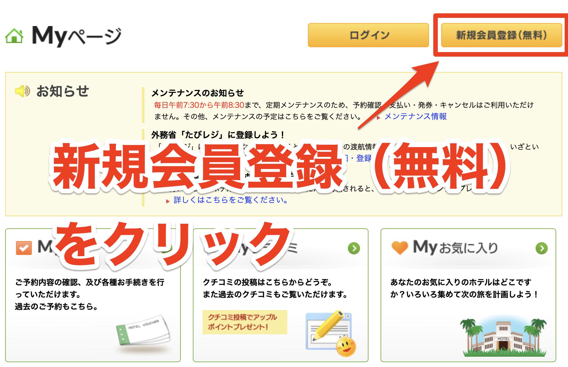 アップルワールドの無料会員登録方法