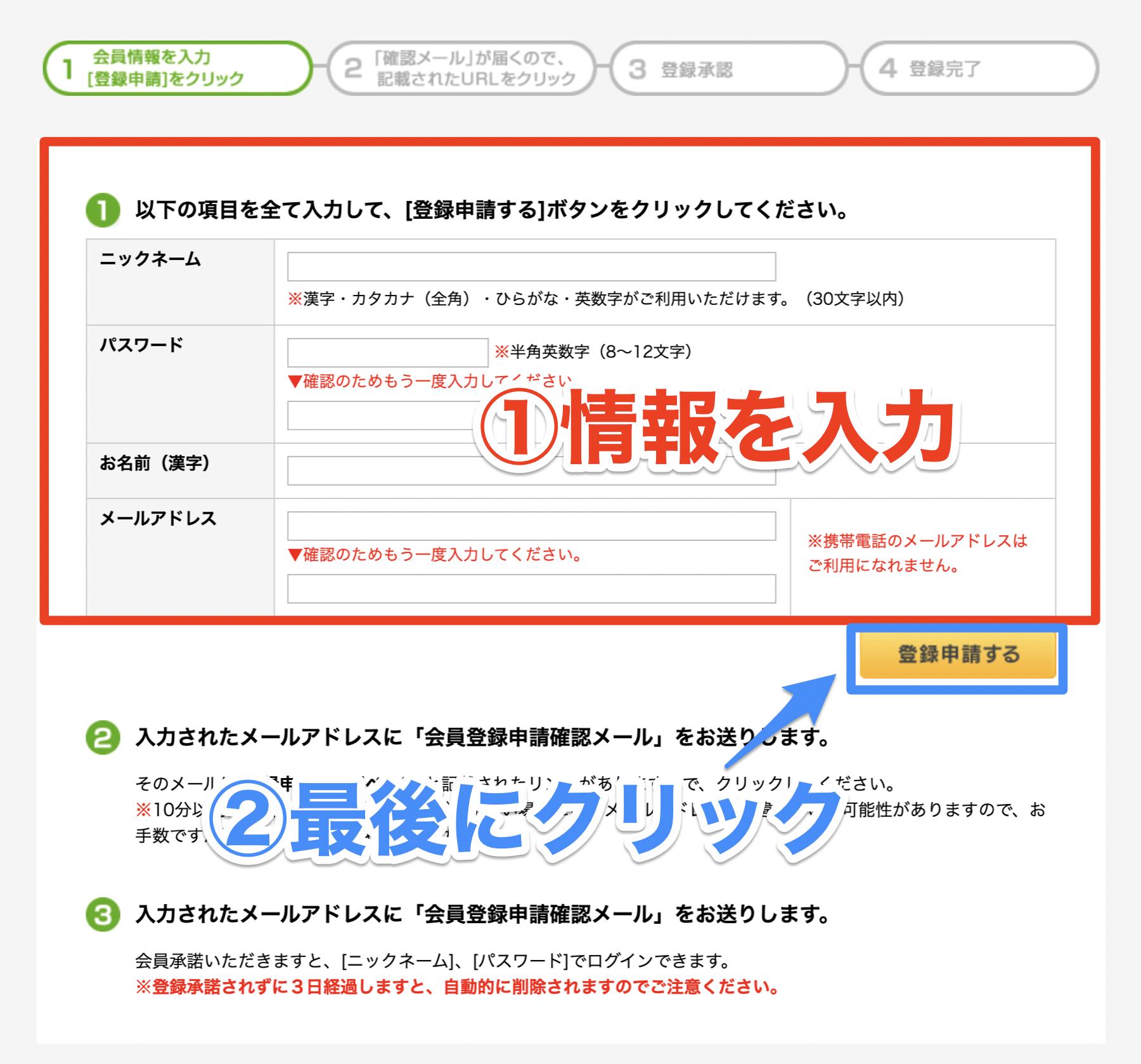 アップルワールドで新規会員登録する方法