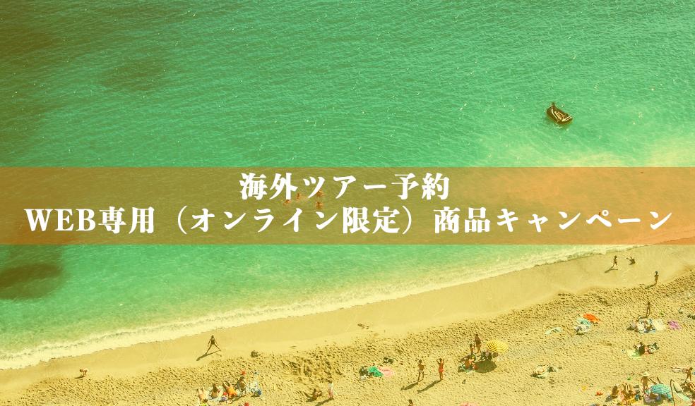 JTBの海外ツアー予約 WEB専用(オンライン限定)商品キャンペーン