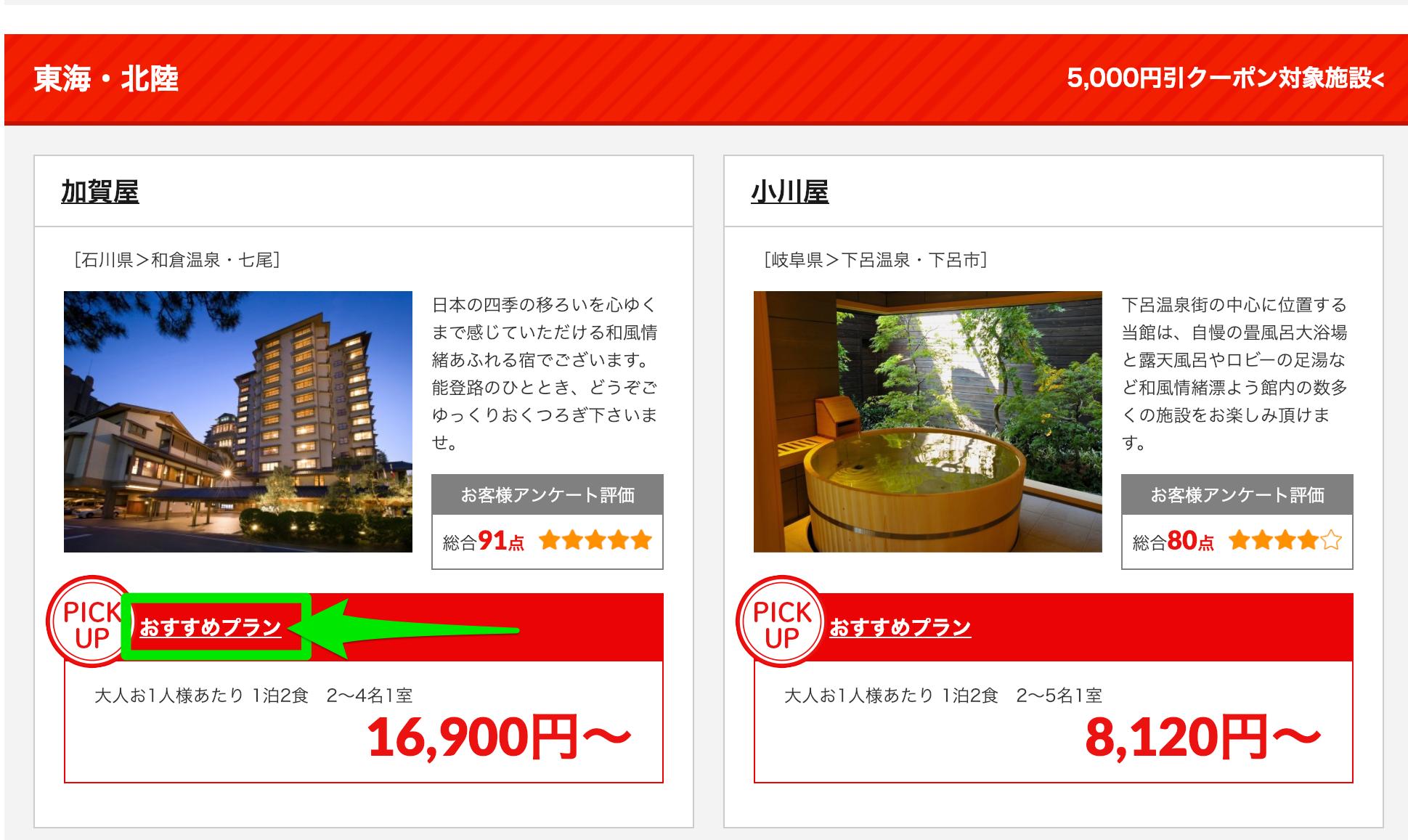 JTBの全国で使えるホテル・宿予約割引クーポン対象ホテル