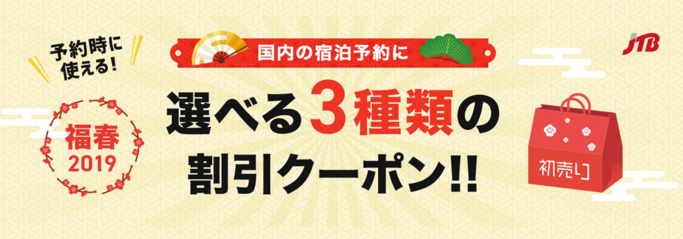 JTBの国内ホテル・宿予約限定!選べる最大5,000円割引クーポン