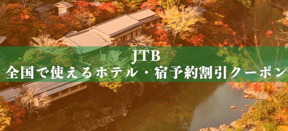 JTBの全国で使えるホテル・宿予約割引クーポン