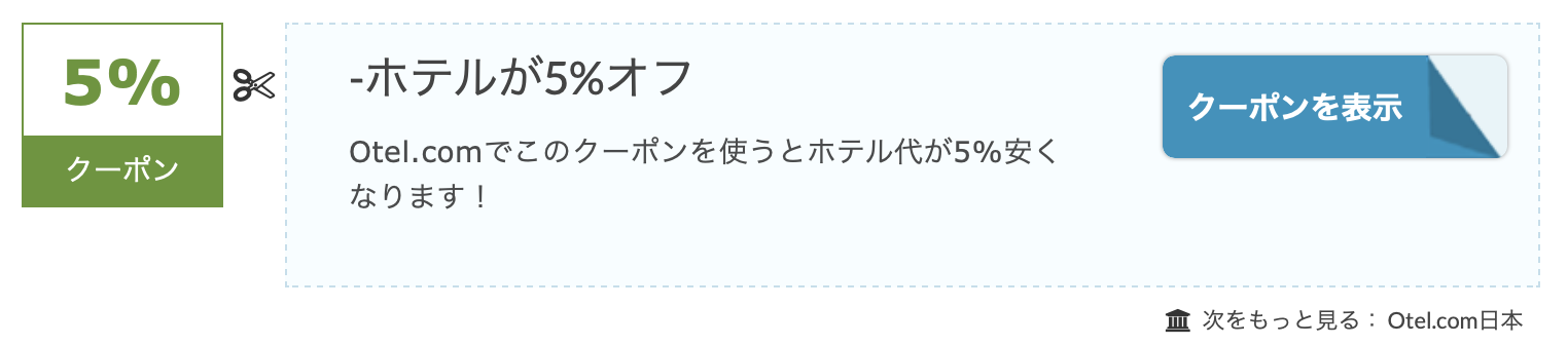 otel.comのクーポン