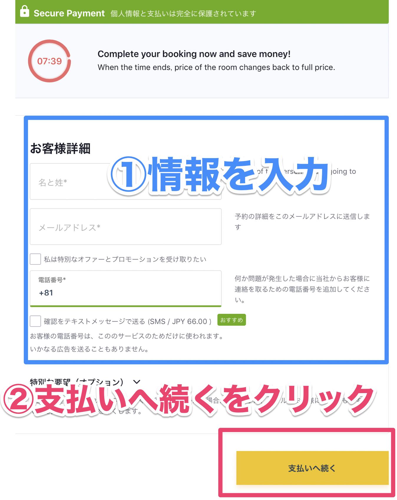 otel.comプロモコードの使い方