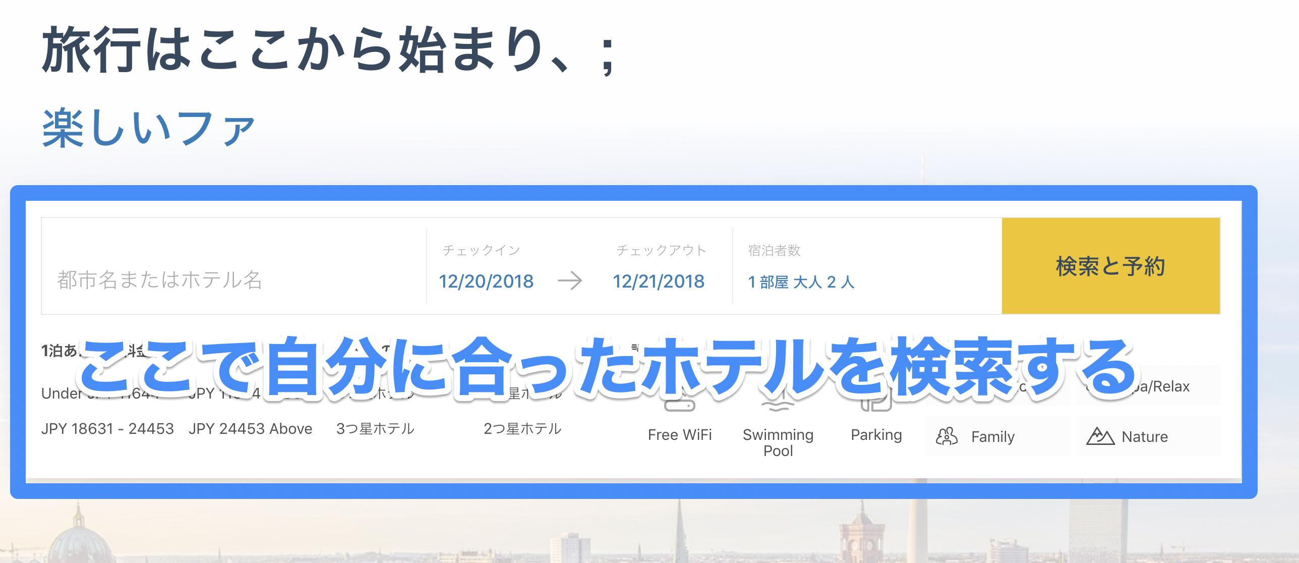 otel.comでホテルを予約する方法