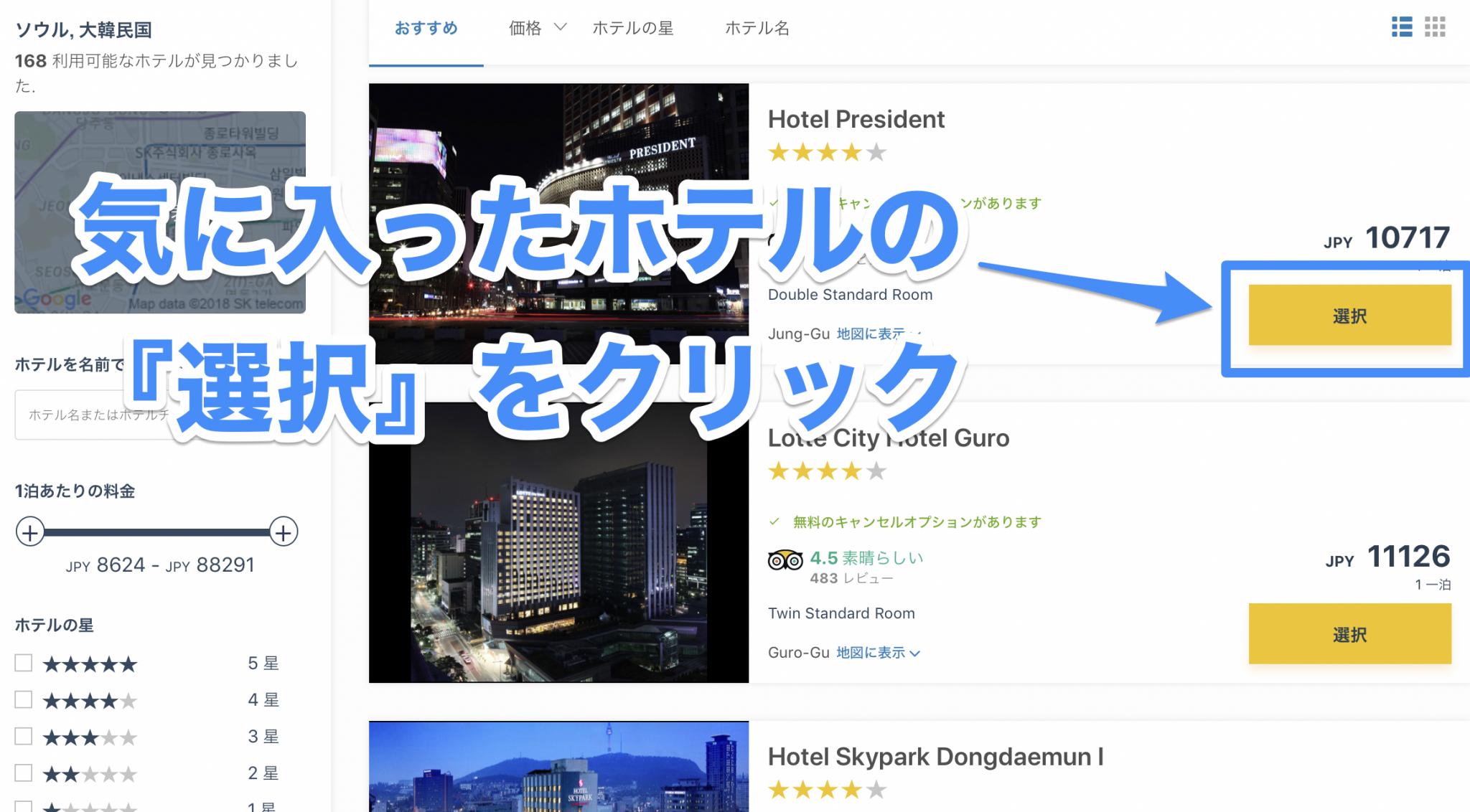 otel.comでホテルを予約する