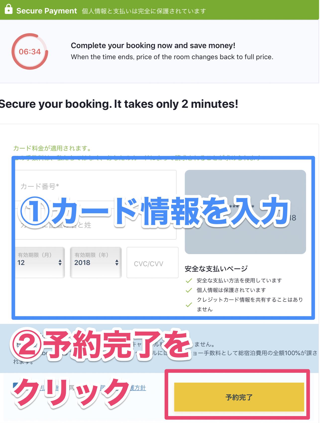 otel.comのホテル予約方法