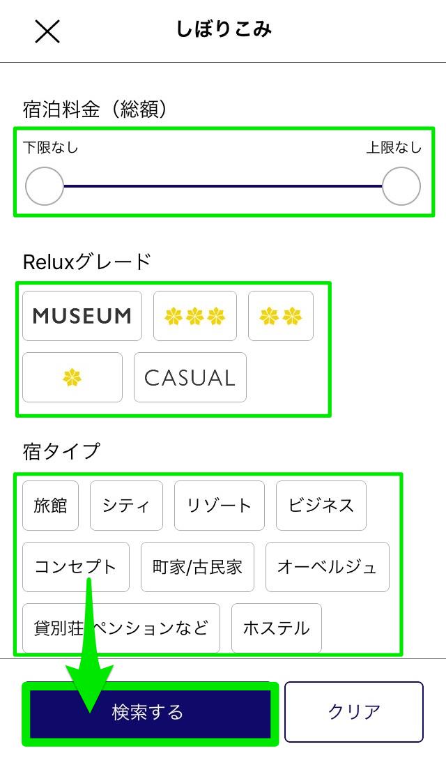 Relux(リラックス)アプリでホテル・宿絞り込み画面