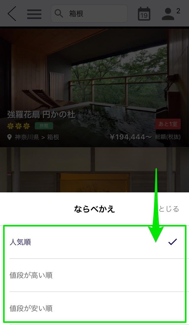 Relux(リラックス)アプリでホテル・宿並べ替え画面