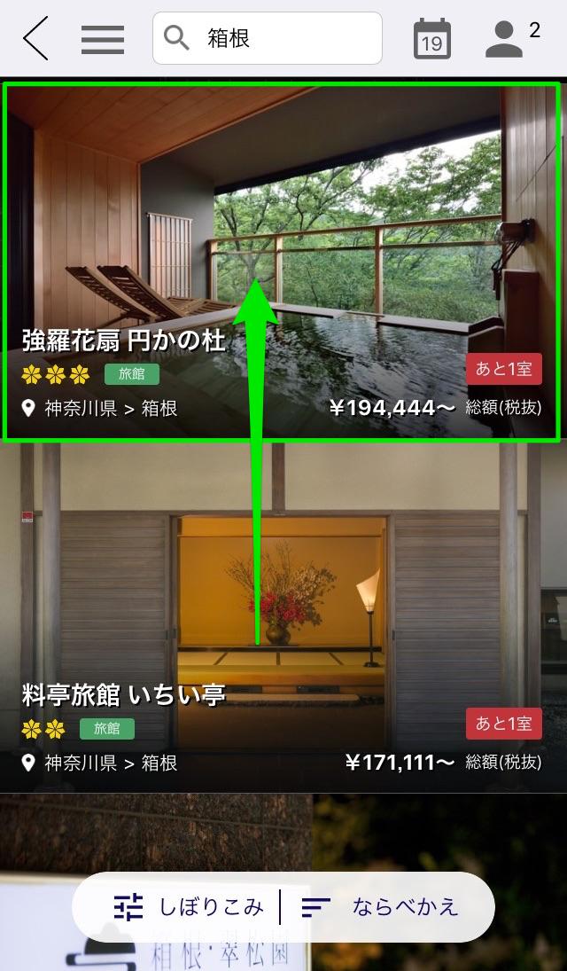 Relux(リラックス)アプリでホテル・宿を選択