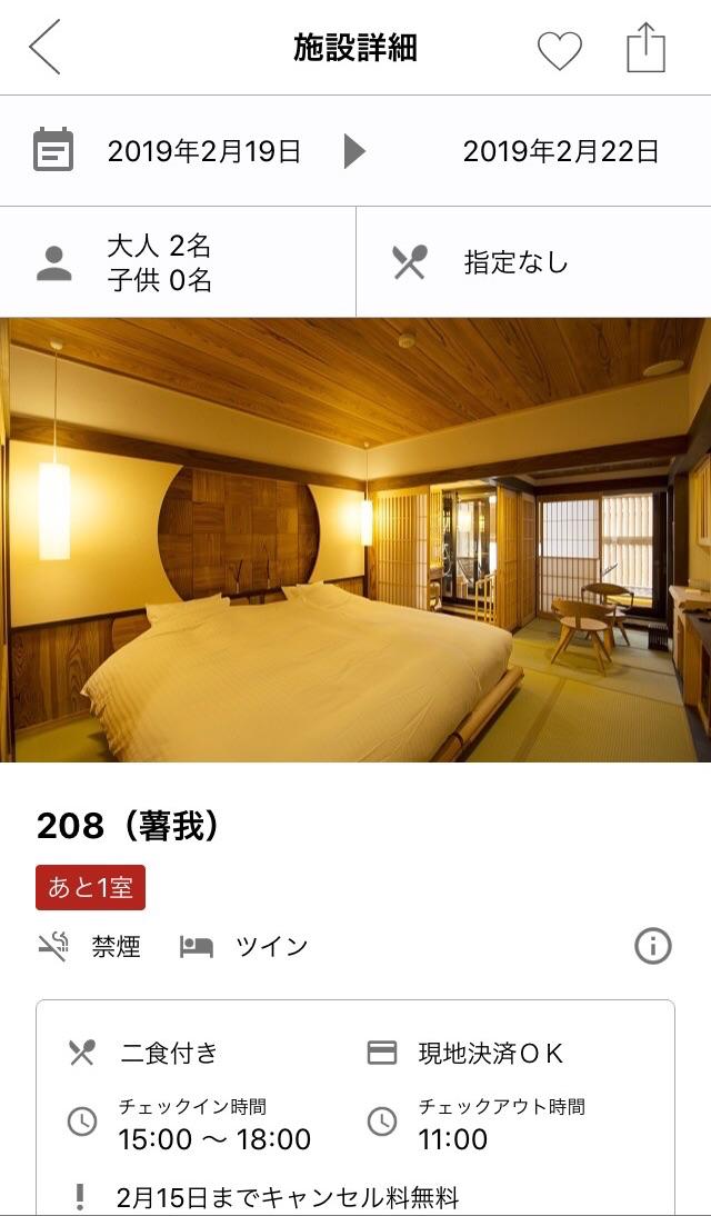 Relux(リラックス)アプリのホテル・宿詳細画面