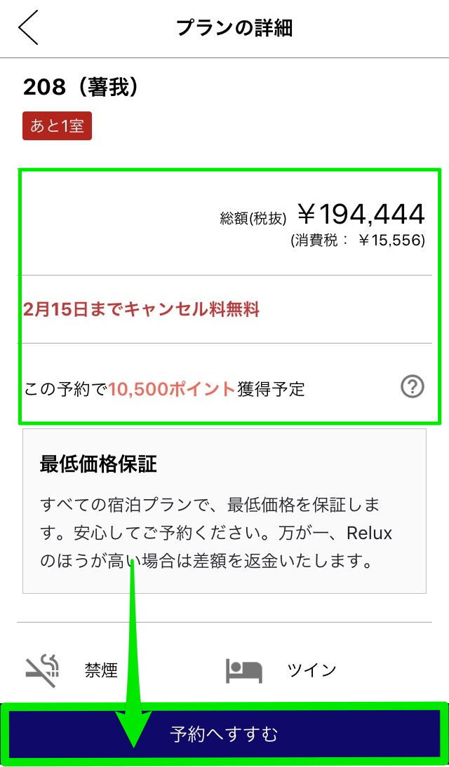 Relux(リラックス)アプリで選択したホテルの金額