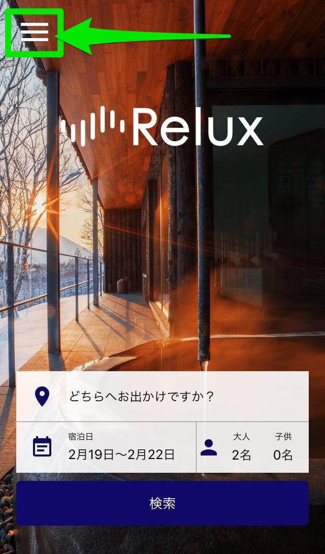 Relux(リラックス)アプリのトップページ